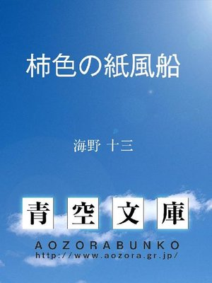 cover image of 柿色の紙風船