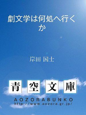 cover image of 劇文学は何処へ行くか