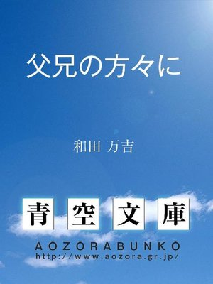 cover image of 父兄の方々に