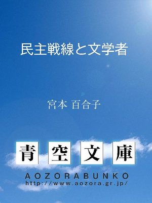 cover image of 民主戦線と文学者