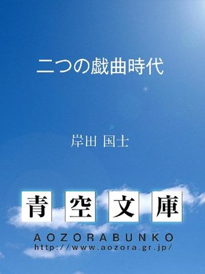 cover image of 二つの戯曲時代