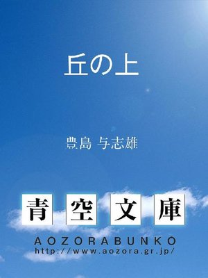 cover image of 丘の上
