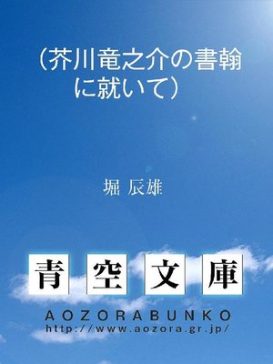 cover image of (芥川竜之介の書翰に就いて)