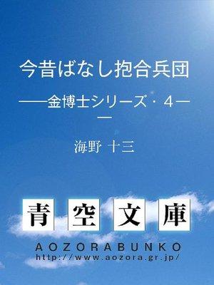cover image of 今昔ばなし抱合兵団 ——金博士シリーズ・4——