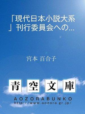 cover image of 「現代日本小説大系」刊行委員会への希望