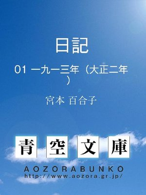 cover image of 日記 一九一三年(大正二年)