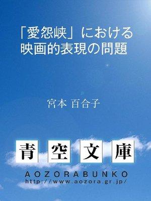 cover image of 「愛怨峡」における映画的表現の問題