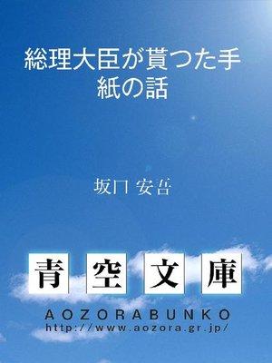 cover image of 総理大臣が貰つた手紙の話