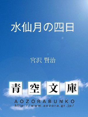 cover image of 水仙月の四日