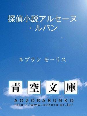 cover image of 探偵小説アルセーヌ・ルパン