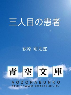 cover image of 三人目の患者