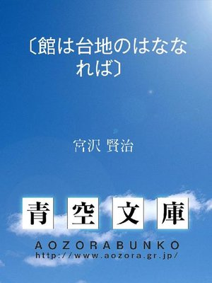 cover image of 〔館は台地のはななれば〕