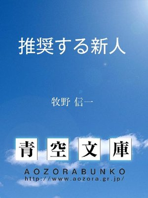 cover image of 推奨する新人