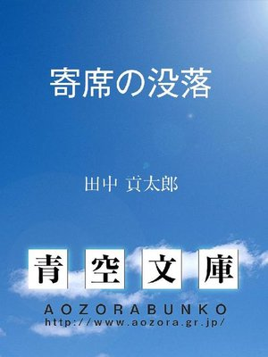 cover image of 寄席の没落