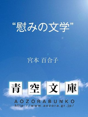 """cover image of """"慰みの文学"""""""