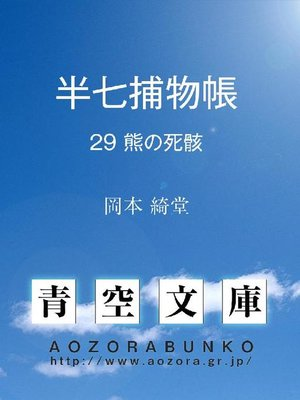 cover image of 半七捕物帳 熊の死骸