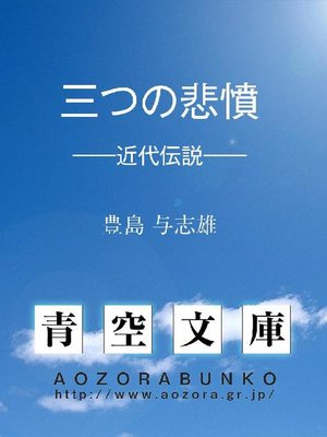 cover image of 三つの悲憤 ——近代伝説——