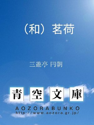 cover image of (和)茗荷