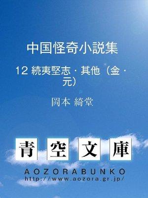 cover image of 中国怪奇小説集 続夷堅志・其他