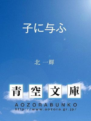 cover image of 子に与ふ
