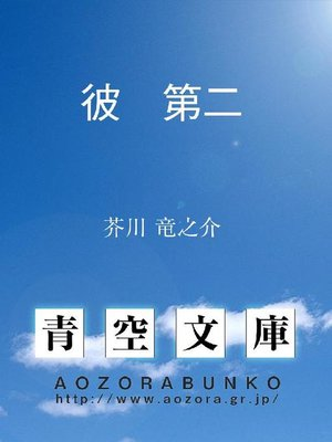 cover image of 彼 第二