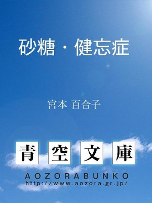 cover image of 砂糖・健忘症
