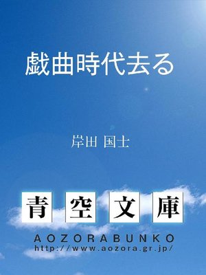 cover image of 戯曲時代去る