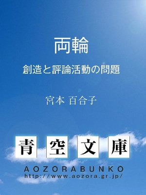 cover image of 両輪 ——創造と評論活動の問題——