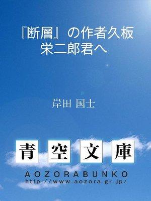 cover image of 『断層』の作者久板栄二郎君へ