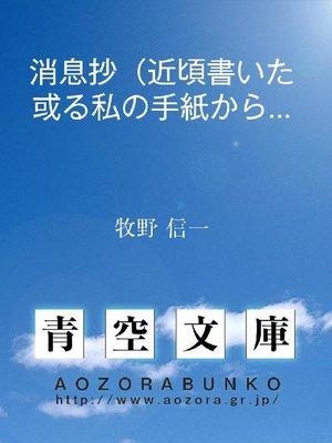 cover image of 消息抄(近頃書いた或る私の手紙から。)