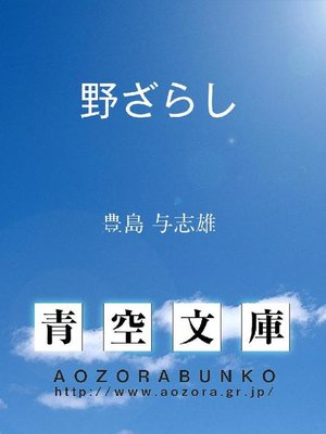 cover image of 野ざらし