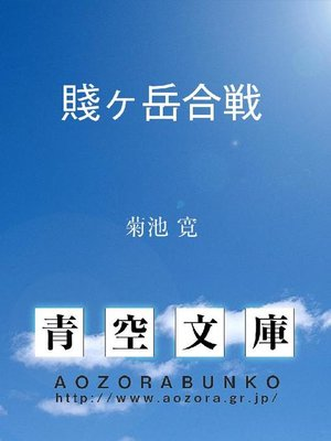 cover image of 賤ヶ岳合戦