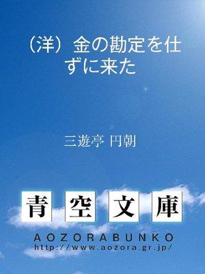 cover image of (洋)金の勘定を仕ずに来た