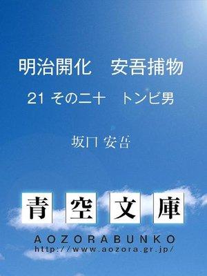 cover image of 明治開化 安吾捕物 その二十 トンビ男