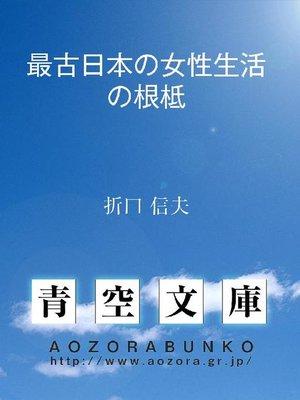 cover image of 最古日本の女性生活の根柢
