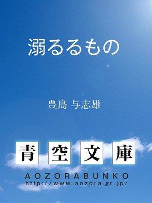 cover image of 溺るるもの