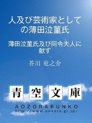 cover image of 人及び芸術家としての薄田泣菫氏 薄田泣菫氏及び同令夫人に献ず