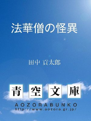 cover image of 法華僧の怪異
