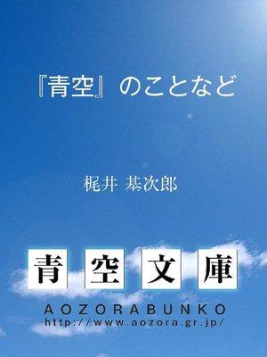 cover image of 『青空』のことなど