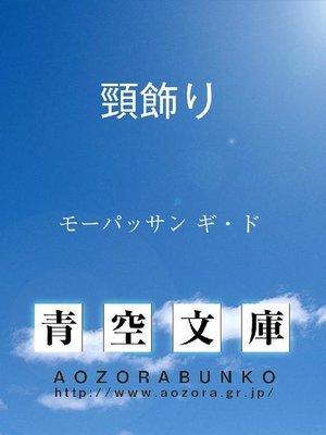 cover image of 頸飾り