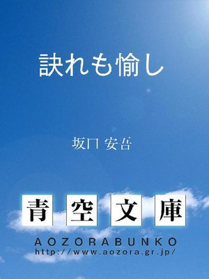 cover image of 訣れも愉し