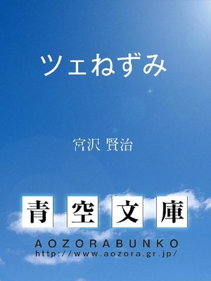 cover image of ツェねずみ