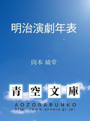 cover image of 明治演劇年表