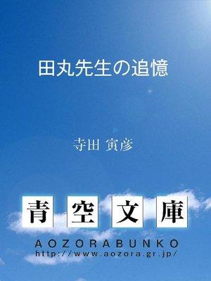 cover image of 田丸先生の追憶