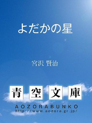 cover image of よだかの星