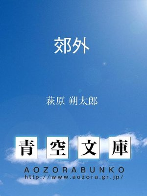 cover image of 郊外