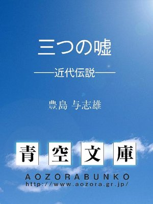 cover image of 三つの嘘 ——近代伝説——