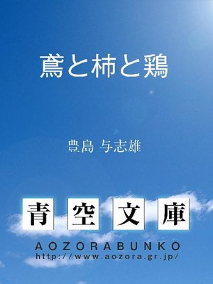 cover image of 鳶と柿と鶏