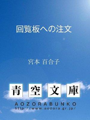 cover image of 回覧板への注文