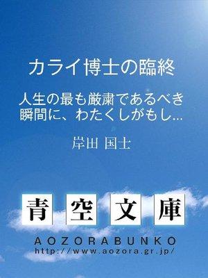 cover image of カライ博士の臨終